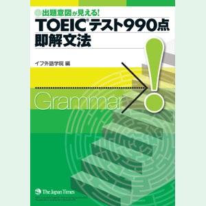 イフ外語学院/The Japan Times TOEIC(R)Test対策 英文法講座
