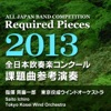 All Japan Band Competition Required Pieces 2013 - EP ジャケット写真