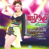 Choot Tee 1 Kah Kow Sow Lum Sing - Yinglee Srijumpol