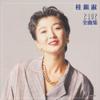 EunSook Kye 2002 Zenkyokushuu - EunSook Kye