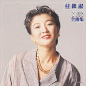 EunSook Kye 2002 Zenkyokushuu