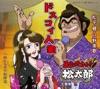 テレビ朝日「暴れん坊力士!!松太郎」主題歌 ドスコイ人生 ジャケット画像