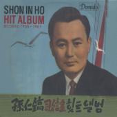 손인호 히트앨범 1955-1961