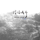 Download 浮游城市 - EP - Hello Nico on iTunes (Indie Rock)