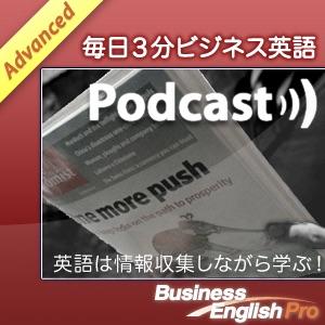 毎日3分ビジネス英語 - Advanced