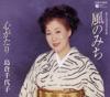 歌手生活50周年記念曲 風のみち/心がたり - EP ジャケット写真