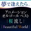 夢で逢えたら。。。アニメーション オルゴール ベスト[桜流し][Beautiful World] ジャケット写真