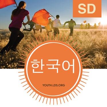 2012년 청소년의 힘 미디어—일어나 빛을 발하라 | SD | KOREAN