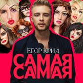 Самая самая - Egor Kreed