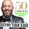 Михаил Шуфутинский - 50 Лучших Песен (Greatest Hits) обложка
