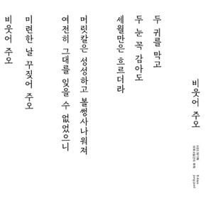 Jung Jae Il - Laugh At Me