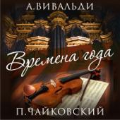 Чайковский & Вивальди: Времена Года
