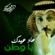 Shelat Aad Eidak Ya Watan - Sameer Al Bashiri