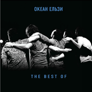 Okean Elzy - The Best Of