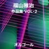 Masaharu Fukuyama Sakuhinshu, Vol. 2 (Music Box) ジャケット写真