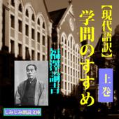 【現代語訳】学問のすすめ(上) (1.5倍速版付き)
