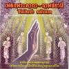 เพลงพระคาถา-กาพย์ยานี ชินบัญชร ฉบับนาค (ชินบัญชร) - EP - สิริพร พงส์พิสิฏฐ์
