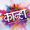 Kanha (Original Motion Picture Soundtrack) - EP