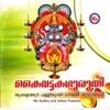 Kaivattaka Guruthi - Sunil & Pavithra