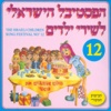 Festival Shirey Yeladim, Vol. 12 - Various Artists