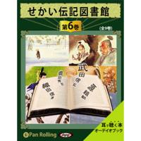 せかい伝記図書館 第6巻