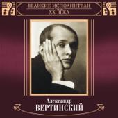 Великие исполнители России: Александр Вертинский