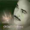 Mohammad Abdu - Ekhtalafna artwork