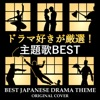 Best Japanese Drama Theme ジャケット写真