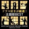 Best Japanese Drama Theme ジャケット写真