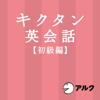 アルク - キクタン英会話【初級編】(アルク) アートワーク