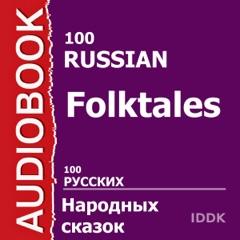 100 Russian Folktales [Russian Edition] (Unabridged)