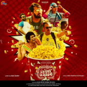 Popcorn (Original Motion Picture Soundtrack) - EP
