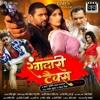 Sargana Kushinagar Rangdaari Tax (Original Motion Picture Soundtrack) - Damodar Raao & Chhote Baba