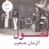 Fadoul - Sid Redad