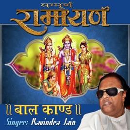 ramayan bhajan mp3 songs free download