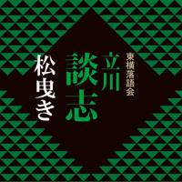 松曳き (1981)