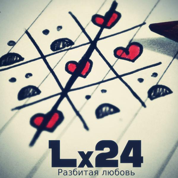 LX24 РАЗБИТАЯ ЛЮБОВЬ СКАЧАТЬ БЕСПЛАТНО