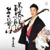 KURODA-BUSHI / ひのくに夢幻 - Single