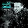 Aksr Al Khater