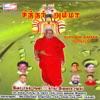 Sithar Amma Songs
