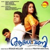 Aakashvani (Original Motion Picture Soundtrack) - EP