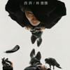 JJ Lin - 西界 artwork