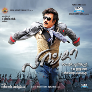 A. R. Rahman - Lingaa (Tamil) [Original Motion Picture Soundtrack]