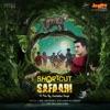 Shortcut Safaari (Original Motion Picture Soundtrack) - EP