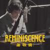 Reminiscence - 蕭敬騰