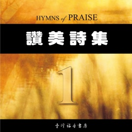 ‎Hymns of Praise 1 by Taiwan Gospel Book Room
