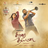 Thaarai Thappattai (Original Motion Picture Soundtrack)  EP-Ilaiyaraaja
