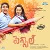 Pencil Telugu Original Motion Picture Soundtrack