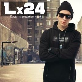 Lx24 когда ты рядом со мной скачать музыку