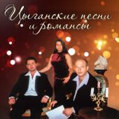Цыганские песни и романсы